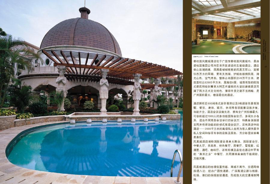 论坛首页 广东店面装修 广州店面装修 >>广东五星级酒店  徐闻